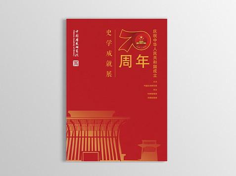 中國歷史研究院70周年畫冊設計